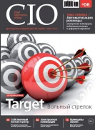 CIO (Chief Information Officer / Руководитель информационной службы)